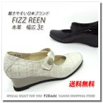 ショッピングウェッジソール ストラップパンプス ウェッジソール エナメル 3E FIZZ REEN 619 日本製 歩きやすい