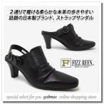 ストラップサンダル ミュールサンダル ヒール 本革 3E 2way FIZZ REEN(フィズリーン) 7020 黒 ブラック black 靴 レディース 日本製 歩きやすい 履きやすい