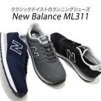 ニューバランス スニーカー メンズ ランニングシューズ 黒・青・グレー New Balance ML311 MUA・MUB・MUC 2018年新作 秋冬