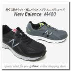 ニューバランス スニーカー メンズ ランニングシューズ New Balance M480 ブラック グレー ニューバランスセール