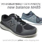 ニューバランス スニーカー メンズ 軽量 2E New Balance MA85 GY(ブラック/グレー)・GG(ガンメタル) ウォーキングシューズ ニューバランスセール
