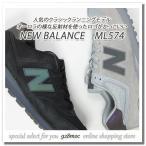 ショッピングオーロラシューズ ニューバランス スニーカー メンズ ランニングシューズ New Balance ML574 UWB・UWA ブラック シルバー ニューバランスセール