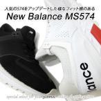 ショッピングニューバランス ニューバランス スニーカー メンズ 白黒 New Balance MS574 PCW(ホワイト)・PCB(ブラック) D 軽量 スリッポン メッシュ 2018年新作 秋