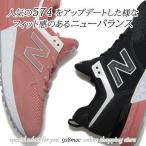 ニューバランス スニーカー メンズ ランニングシューズ New Balance MS574 STP(ダステッドピーチ)・STK(ブラック) ニューバランス2018年春新作