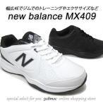 ニューバランス スニーカー メンズ 軽量 4E New Balance MX409 WB3(ホワイト/ブラック)・BB3(ブラック) トレーニングシューズ ニューバランスセール
