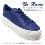 厚底スニーカー レディース レザー 青 NO NAME(ノーネーム) 81170 SPICE SNEAKER E.BLUE(ブルー)