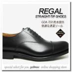 リーガル 靴 メンズ ビジネスシューズ 黒 ストレートチップ 防水 GORE-TEX(ゴアテックス) 通気 REGAL 05HR B(ブラック) レースアップシューズ 本革