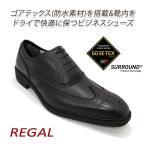 リーガル 靴 メンズ ビジネスシューズ ゴアテックス(防水機能) 茶 ウイングチップトゥ REGAL 32PR DBR(ダークブラウン) 本革 通気 軽量