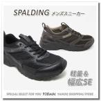 スニーカー メンズ SPALDING(スポルディング) JN-204 幅広5E 軽量 黒 ダークブラウン