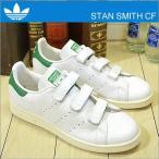 アディダス オリジナルス スタンスミス コンフォート adidas ORIGINALS STAN SMITH CF ホワイト/グリーン ベルクロ 靴 スニーカー シューズ