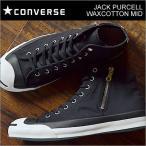 CONVERSE コンバース JACK PURCELL WAXCOTTON MID ジャックパーセル ワックスコットン MID BLACK ブラック 靴 スニーカー シューズ