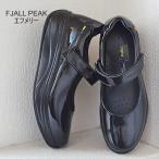 ★60%OFF★FJALL PEAK フェールピーク エフメリー エナメルブラック レディーズ コンフォート ウォーキング 靴 シューズ