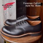 レッドウィング RED WING 8054 FOREMAN OXFORD フォアマン オックスフォード BLACK