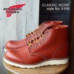 レッドウィング RED WING レッドウイング 8166 6インチ クラシックワーク オロ ラセット ポーテージ メンズ レディース