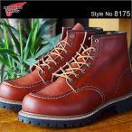 ショッピングレッドシューズ レッドウイング RED WING レッドウィング 8175 ビブラムラグソール 6インチ モック トゥ オロラセット ポーテージ 靴 ワークブーツ シューズ REDWING