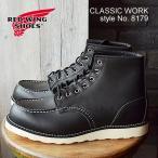 ショッピングレッドウィング レッドウィング ブーツ メンズ レディース REDWING 8179 6 CLASSIC MOC 6インチ クラシック モック BLACK CHROME ブラック クローム