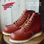 RED WING レッドウイング 8875 クラシックワーク 6インチ モックトゥ オロ ラセット レッドウィング REDWING