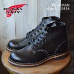 レッドウィング RED WING ブーツ レッドウイング 9414(9014) ベックマンブーツ ラウンド ブラック フェザーストーン REDWING