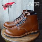 ショッピングレッドウイング RED WING レッドウィング レッドウイング 9416(9016) ベックマン ブーツ シガー REDWING BECKMAN