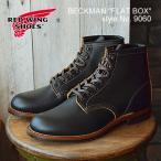 レッドウィング ブーツ メンズ REDWING 9060 BECKMAN BOOT FLAT BOX ベックマンブーツ フラットボックス BLACK