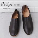 Recipe レシピ かかとゴムバブーシュ DBR ダークブラウン 靴 レディース シューズ 軽くて柔らかい 日本製 【返品交換送料無料】