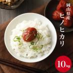 新米 10kg 送料無料 ヒノヒカリ10kg国産(岡山県産)ひのひかり