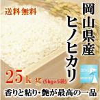 新米 25kg 送料無料 ヒノヒカリ25kg 国産(岡山県産)ひのひかり