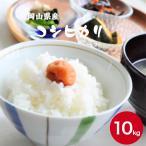 米 お米 10kg 白米  こしひかり 送料無料 10kg 令和2年岡山県産コシヒカリ10kg 国産 ※北海道・沖縄の方別途送料756円かかります。