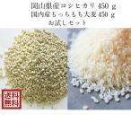 ポイント消化 送料無料 食品 米 雑穀もっちもち大麦岡山県産コシヒカリ(450g)・岡山県産もっちもち大麦(450g)セット