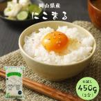 米 令和元年産 ポイント消化 送料無料 お試し お米 食品 安い 1kg以下 岡山県産にこまる 450g(3合)1袋 メール便
