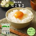 米 令和元年産 ポイント消化 送料無料 お試し お米 食品 安い 1kg以下 岡山県産にこまる 900g【450g(3合)×2袋】メール便