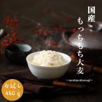 もっちもち大麦 国産 450g1袋 格安 ポイント消化