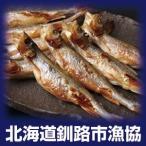 柳葉魚 - 釧路ししゃもオスメス込40尾(釧路市漁協)