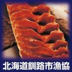 鲑鱼 - 北海道産鮭とば半身約500g             贈答用 (釧路市漁協)