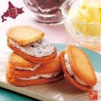 柳月 あんバタサン 4個入 オホーツクの塩使用 北海道お土産 ギフト 餡子バターサンド サブレホワイトデー