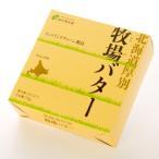 北海道厚別牧場バター 170g【冷】