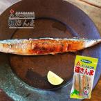 厚岸産 エーウロコの 糠さんま 3尾入 厚岸漁業協同組合 Aウロコ 秋刀魚 サンマ 北海道 海産物 ギフト お土産