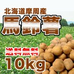 【送料無料】 JA摩周湖 摩周産馬鈴薯 レッドムーン 10kg 【北海道じゃがいも】
