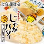 新発売 ベビースター じゃがバター ラーメン焼せんべい 北海道限定