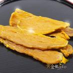 干し芋 国産 無添加 紅はるか 100g 黄金紅はるか 熟成ほしいも 北海道厚沢部町産 低温熟成