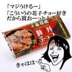 十勝 桔梗 豚丼チョコ 帯広のちょっとした豚丼屋 おもしろい ホワイトデー