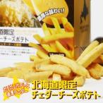 北海道チェダーチーズ フライドポテト 18g×3袋