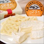 はやきた スモークカマンベールチーズ チーズ/乳製
