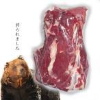 送料無料 ジビエ ひぐま 羆 熊肉 もも肉 約1000g 冷凍 北海道限定