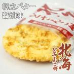 北海どさんこ餅 帆立バター醤油 16枚入(箱入) 【北海道限定】【常】