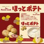 カルビーほっとポテト 道産じゃがいものポタージュ 北海道土産【常】