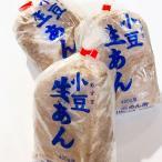 送料無料 石川製あん所 北海道産小豆使用 冷凍生あん 400g×3(1.2kg) 和菓子作りやお彼岸 年末のおせち料理の材料として あんこ 餡子 アンコ