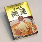 送料無料 札幌ラーメン 純連 味噌味×5食セット