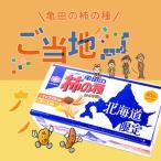 亀田の柿の種 北海道限定 キャラメル風味&チーズ風味【常】