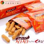 札幌カレーせんべい カリカリまだある? えび味 5箱セット 送料無料